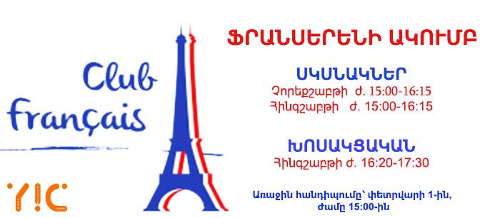 ֆրանսերեն ակումբ